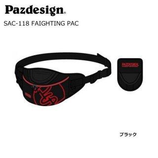 パズデザイン ファイティングパック SAC-118 (ブラック) (RC) 【本店特別価格】