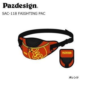 パズデザイン ファイティングパック SAC-118 (オレンジ) (RC) 【本店特別価格】