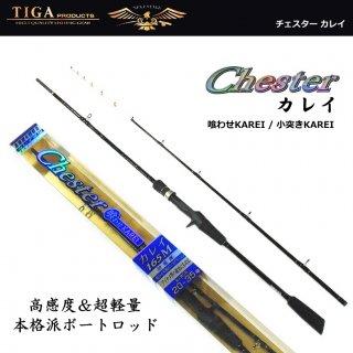ティガ チェスター カレイ 喰わせ 180M / 船竿 / SALE10