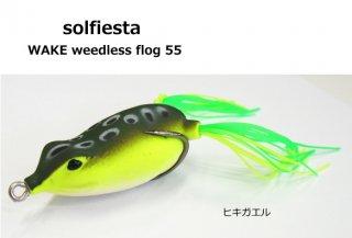ソルフィエスタ フロッグ ルアー ウェイク 55 ヒキガエル / バス 雷魚 ナマズ 【本店特別価格】