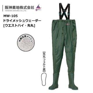 阪神素地 ドライメッシュウェーダー ウエストハイ・先丸 MW-105 28cm 【本店特別価格】