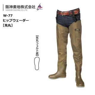 阪神素地 ヒップウェーダー 先丸 W-77 27cm