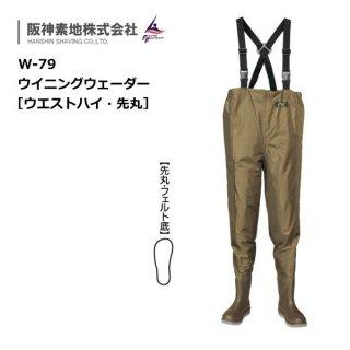 阪神素地 ウイニングウェーダー ウエストハイ・先丸 W-79 27cm 【本店特別価格】