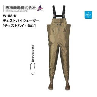 阪神素地 チェストハイウェーダー チェストハイ・先丸 W-88-K 25cm 【本店特別価格】