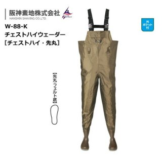 阪神素地 チェストハイウェーダー チェストハイ・先丸 W-88-K 27cm(お取り寄せ商品)