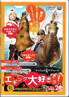 DVD ヤマラッピ&タマちゃんのエギング大好きっ vol.2