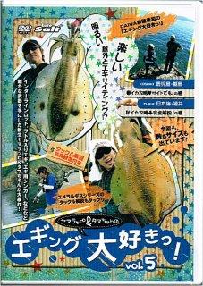 DVD ヤマラッピ&タマちゃんのエギング大好きっ vol.5