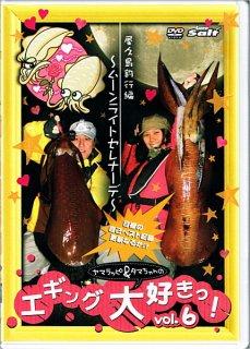 DVD ヤマラッピ&タマちゃんのエギング大好きっ vol.6 【本店特別価格】