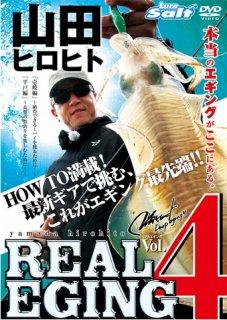 DVD 山田ヒロヒト リアルエギング vol.4 【本店特別価格】