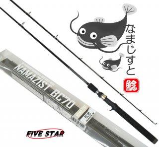 ナマズ専用ロッド ファイブスター ナマジスト BC70  (ベイトキャスティングモデル) / SALE10