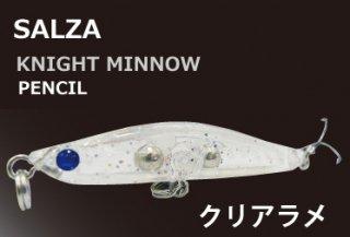 SALZA ナイトミノー ペンシル シンキング KM-50L (クリアラメ) / SALE10 (メール便可)