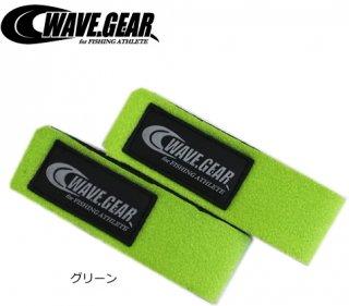 ウェーブギア カラーロッドベルト (2本入) KG-187 Sサイズ グリーン / SALE10 【本店特別価格】