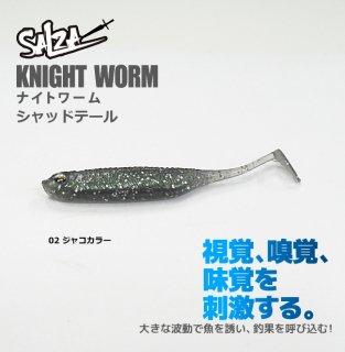 ソルザ ナイトワーム シャッドテール 2インチ 02 ジャコカラー (メール便可) 【本店特別価格】