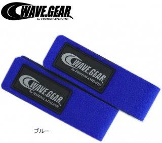 ウェーブギア カラーロッドベルト (2本入) KG-186 SSサイズ ブルー / SALE10 【本店特別価格】