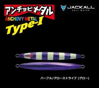 ジャッカル アンチョビメタル タイプ1 (80g / パープル/グローストライプ (グロー)) (メール便可)