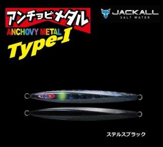 ジャッカル アンチョビメタル タイプ1 (80g / ステルスブラック) (メール便可)