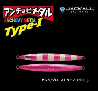 ジャッカル アンチョビメタル タイプ1 (100g / ピンク/グローストライプ (グロー)) (メール便可)