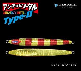 ジャッカル アンチョビメタル タイプ2 80g/レッドゴールドストライプ (メール便可)