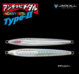ジャッカル アンチョビメタル タイプ2 160g/タチシルバー (メール便可)(お取り寄せ商品)