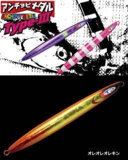 ジャッカル アンチョビメタル タイプ3 (100g オレオレオレキン) (メール便可) 【本店特別価格】