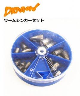 マルシン漁具 ドラゴン ワームシンカーセット / SALE10 (メール便可)