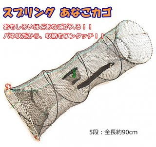 マルシン漁具 スプリング あなごカゴ 5段 / 仕掛け網 / SALE 【本店特別価格】