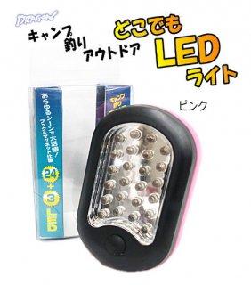 どこでもLEDライト (ピンク) / 24灯+3灯の2WAYライト / SALE10 【本店特別価格】