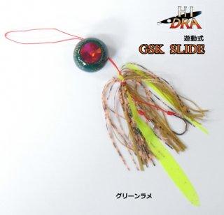 マルシン漁具 ハイドラ GSKスライド (105g/グリーンラメ) / 鯛ラバ タイラバ / SALE10 (メール便可)