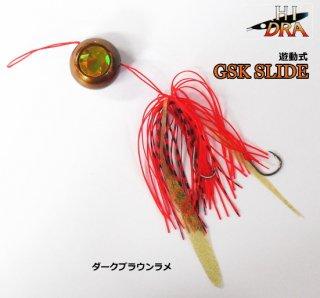 マルシン漁具 ハイドラ GSKスライド (90g/ダークブラウンラメ) / 鯛ラバ タイラバ / SALE10 (メール便可)
