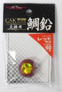 マルシン漁具 ハイドラ GSK鯛鉛 (120g/レッドラメ) / 鯛ラバ タイラバ / SALE10 (メール便可)