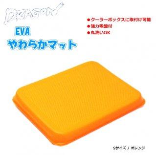 マルシン漁具 ドラゴン EVA やわらかマット Sサイズ オレンジ / SALE10 【本店特別価格】