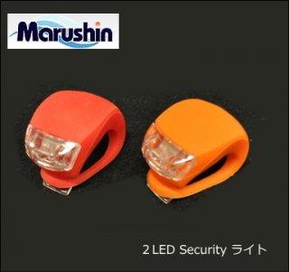 マルシン漁具 2 LED セキュリティ ライト  (2個セット) 【本店特別価格】