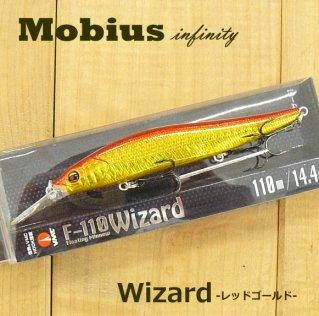 メビウス インフィニティ ウィザード F-110 レッドゴールド / シーバス用フローティングミノー / SALE (メール便可)