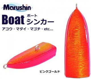 マルシン漁具 ボートシンカー 60g ピンクゴールド (メール便可)