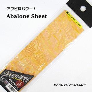 マルシン漁具 アバロン 天然アワビ貝 パワーシート (アバロンクリームイエロー) / SALE (メール便可)