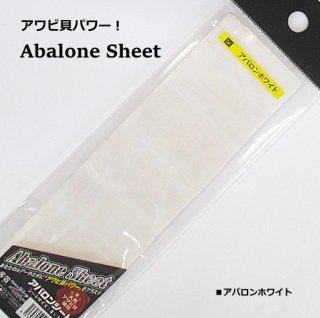 マルシン漁具 アバロン 天然アワビ貝 パワーシート (アバロンホワイト) / SALE (メール便可)