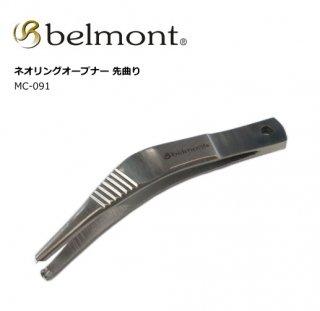 ベルモント ネオリングオープナー (先曲り) MC-091 / スプリットリング交換プライヤー 【本店特別価格】