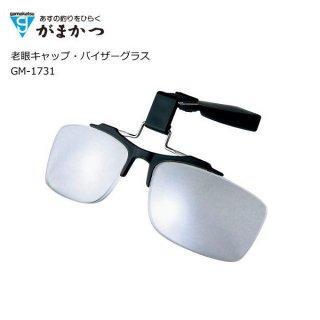 がまかつ 老眼キャップ・バイザーグラス GM-1731 (度数+1.5) 【本店特別価格】(お取り寄せ商品)