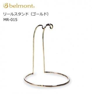 ベルモント リールスタンド(ゴールド) MR-015 【本店特別価格】