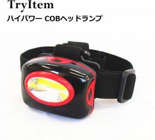 TryItem ハイパワー COBヘッドランプ BF-24094 / ヘッドライト / SALE10 【本店特別価格】