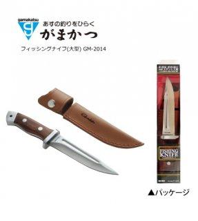がまかつ フィッシングナイフ(大型) GM-2014 【本店特別価格】