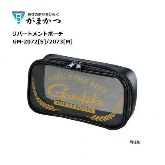 がまかつ リパートメントポーチ M GM-2073 (月桂樹)