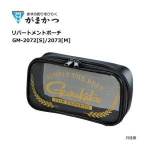 がまかつ リパートメントポーチ M GM-2073 (月桂樹) 【本店特別価格】