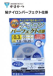 がまかつ 鮎ナイロンパーフェクト仕掛 (0.2号) / AP224-1 (メール便可) 【本店特別価格】