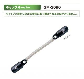 がまかつ キャップキーパー GM-2090 (シルバー) 【本店特別価格】