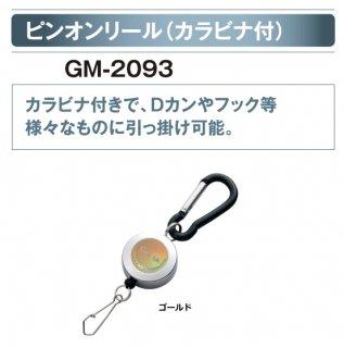 がまかつ ピンオンリール(カラビナ付) GM-2093 (ゴールド) 【本店特別価格】