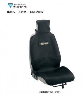 がまかつ 防水シートカバー GM-2097 【本店特別価格】