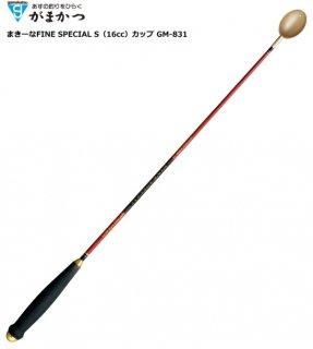 がまかつ まきーな ファインスペシャル Sカップ 650 GM-831 (お取り寄せ商品) 【本店特別価格】