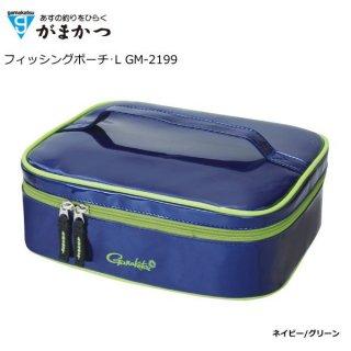 【セール 40%OFF】 がまかつ フィッシングポーチ・L GM-2199 ネイビー/グリーン