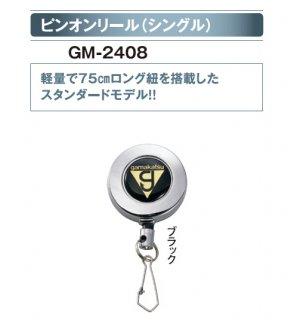 がまかつ ピンオンリール(シングル) GM-2408 (ブラック) 【本店特別価格】